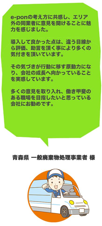 青森県 一般廃棄物処理事業者様