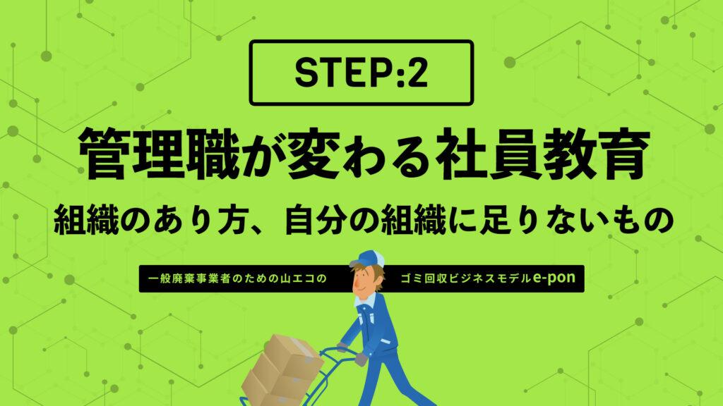 ステップ2:管理職が変わる社員教育