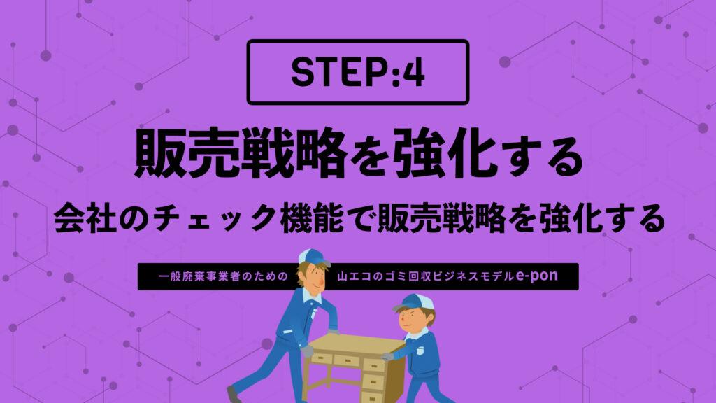 ステップ4:会社のチェック機能で販売戦略を強化